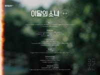 LOONA ++ Tracklist