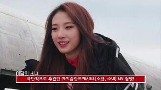 이달의소녀탐구 42 (LOONA TV 42)