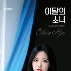 'Olivia Hye' #4
