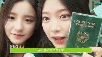 이달의소녀탐구 26 (LOONA TV 26)