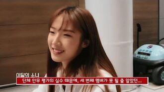 이달의소녀탐구 40 (LOONA TV 40)