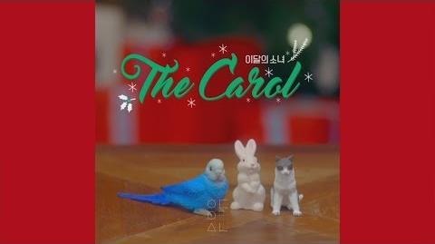 """Teaser 이달의 소녀 희진, 현진, 하슬 (LOONA HeeJin, HyunJin, HaSeul) """"The Carol"""""""