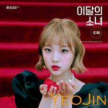 Portal YeoJin 2