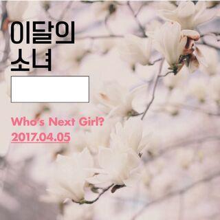 """""""봄과 함께 찾아 올 다섯번 째 솔로 앨범의 주인공을 기다려주세요""""<br />(The girl of the fifth solo album will come with spring. Please wait for her)<br />""""Who's Next Girl?"""" teaser"""