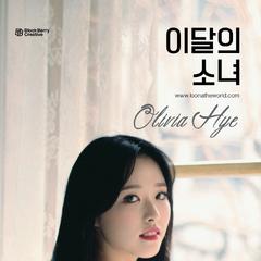 'Olivia Hye' #3