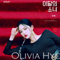 Portal Olivia Hye 2