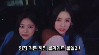 이달의소녀탐구 533 (LOONA TV 533)