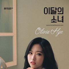 'Olivia Hye' #1