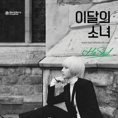 'HaSeul' #1