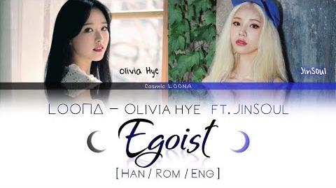 LOONA Olivia Hye - Egoist (Ft. JinSoul) LYRICS Color Coded Han Rom Eng (LOOΠΔ 이달의 소녀 올리비아 혜 )