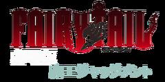 「FAIRYTAIL 劇場版魔王ジャッジメント」Logo