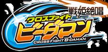 Senki Zesshou Cross Fight B-Daman