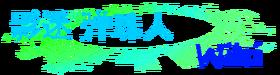 Zh.Fandom B-daman Wiki - Logo