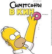 The simpsons movie ruso
