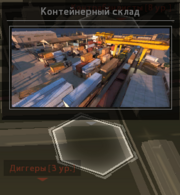 Контейнерный склад - глобалка