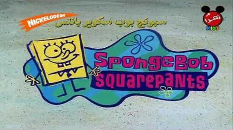 SpongeBob SquarePants (Mickey Channel Arabic Dub)