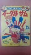 Rare Sam Anime picture book cover