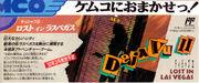 DejaVuII-01sm