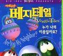 VeggieTales (Various Dubs)