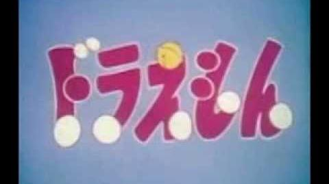The opening to the 1973 adaption of Doraemon