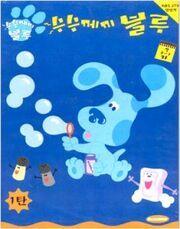 수수께끼 블루