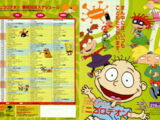 Nickelodeon Japan (Partially lost TV station, 1998-2009)