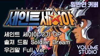 (일반인 커버) 세인트 세이야 2기 OP - Soldier Dream~성투사 신화~ 우리말 Full Ver. 머루(VOLUME STUDIO)
