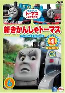 ThomasTheTankEngineSeries7Vol6DVD