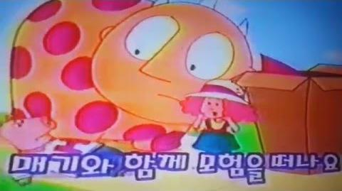 Rare Maggie & The Ferocious Beast Korean Clip
