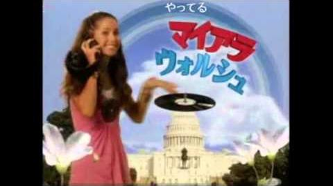 Cory in the House Japanese Intro