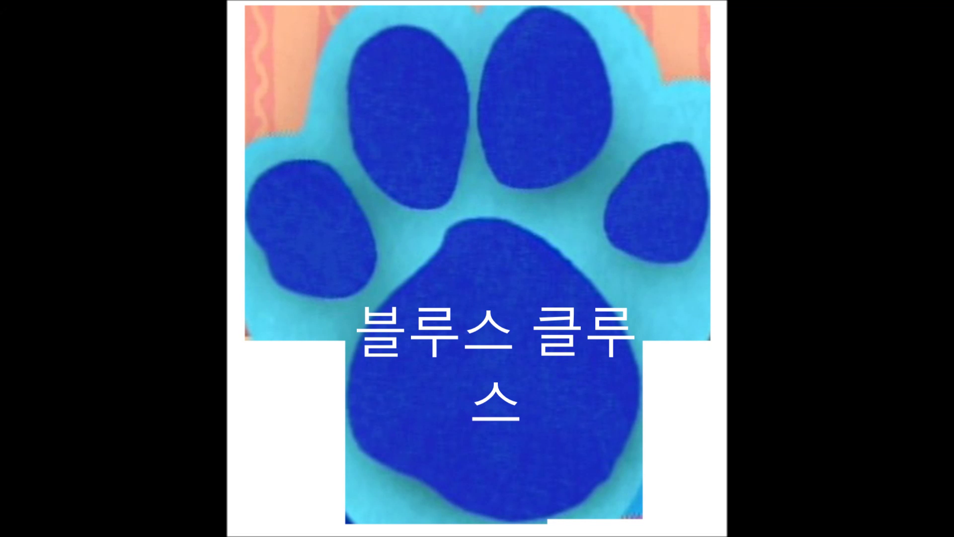 image logo korean blues clues fanmade png lost media archive