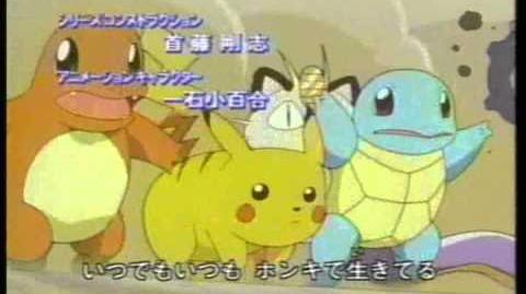 "Pokémon ""It's New Year's Eve! Pocket Monsters Encore"" (1997 Unaired Episode)"