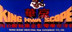 Hong Kong King Hwa Film Enterprise Co., Ltd. (1973)