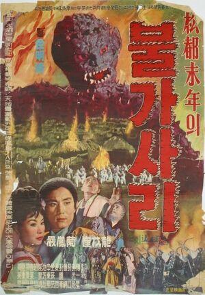 Pulgasari 1962 Poster