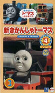 ThomasTheTankEngineSeries7Vol3VHS