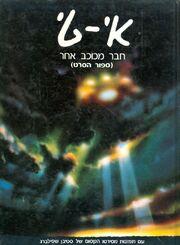 E.T. Front (Hebrew)