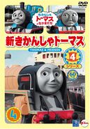 ThomasTheTankEngineSeries7Vol4DVD