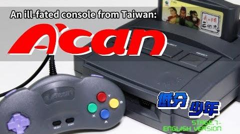 A'can An ill-fated console from Taiwan (English subtitled)
