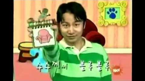 Blue's Clues (Lost 2000 KBS Korean Adaptation)