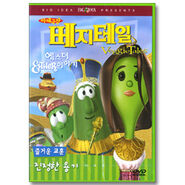 VeggieTales Esther Korean Cover