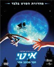 E.T. - Image 3 (Hebrew)