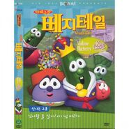 VeggieTales Madame Blueberry + King George and the Ducky