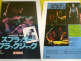 Cards of Death (Rare 1986 Japanese VHS Release)