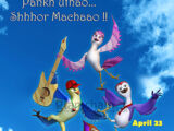 Bird Idol (Lost 2010 Indian Animated movie)