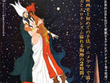 "A Thousand and One Nights - (Lost English dub of ""X-rated"" Anime film)"