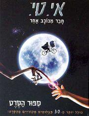 E.T. - Image 4 (Hebrew)