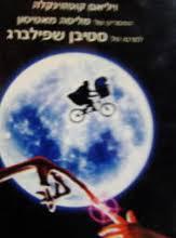 E.T. - Image 2 (Hebrew)