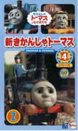 ThomastheTankEngineSeries7Vol2VHS