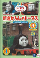 ThomasTheTankEngineSeries7Vol1DVDcover