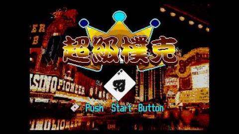 SEGA Mega Drive Genesis Music 超级扑克 Cha Oji Pu Ke - Super Poker (Unl)